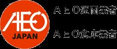 AEO認定通関業者・AEO認定倉庫業者
