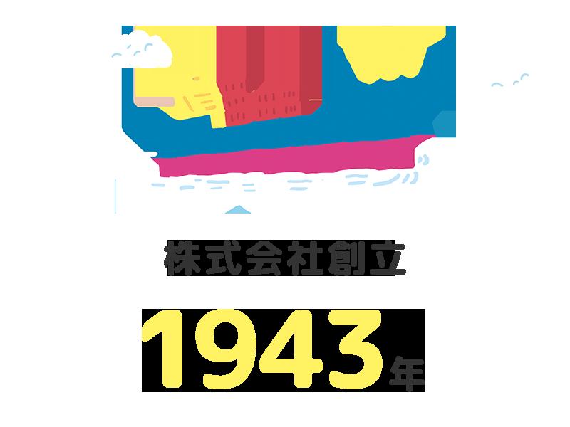 株式会社創立:1943年